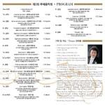 concert 3 program inside right 2x